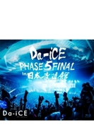 Da-iCE HALL TOUR 2016 -PHASE 5- FINAL in 日本武道館 (Blu-ray)