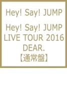 Hey! Say! JUMP LIVE TOUR 2016 DEAR.【DVD】