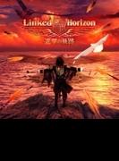 進撃の軌跡 【初回限定盤】(CD+Blu-ray)【CD】 2枚組