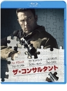 【初回仕様】ザ・コンサルタント ブルーレイ&DVDセット(2枚組/デジタルコピー付)【ブルーレイ】