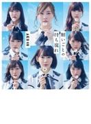 願いごとの持ち腐れ 【Type A 初回限定盤】(+DVD)【CDマキシ】
