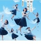 願いごとの持ち腐れ 【Type A 通常盤】(+DVD)【CDマキシ】