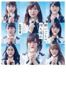 願いごとの持ち腐れ 【Type B 初回限定盤】(+DVD)【CDマキシ】
