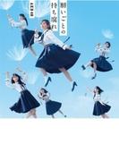 願いごとの持ち腐れ 【Type B 通常盤】(+DVD)【CDマキシ】