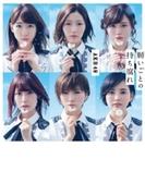 願いごとの持ち腐れ 【Type C 初回限定盤】(+DVD)【CDマキシ】