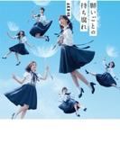願いごとの持ち腐れ 【Type C 通常盤】(+DVD)【CDマキシ】