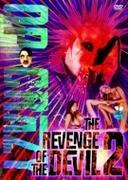 悪魔の復讐 2【DVD】