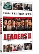 LEADERS II リーダーズ II【DVD】 2枚組