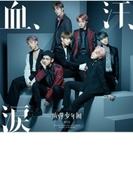 血、汗、涙 【初回限定盤A】 (CD+DVD)【CDマキシ】