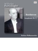 交響曲第3番『英雄』 ヴィルヘルム・フルトヴェングラー&ベルリン・フィル(1952)【CD】
