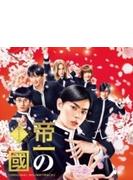 「帝一の國」 オリジナルサウンドトラック【CD】