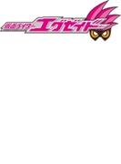 仮面ライダー エグゼイド Blu-ray Collection 3【ブルーレイ】 3枚組