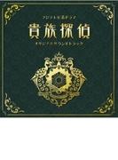 フジテレビ系ドラマ 貴族探偵 オリジナルサウンドトラック【CD】