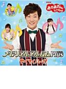 おかあさんといっしょ メモリアルアルバム Plus やくそくハーイ!【CD】
