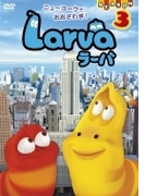 Larva(ラーバ) Season3 Vol.6【DVD】