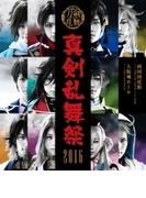 ミュージカル 刀剣乱舞 ~真剣乱舞祭 2016~【ブルーレイ】 2枚組