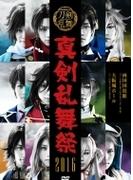 ミュージカル 刀剣乱舞 ~真剣乱舞祭 2016~【DVD】 2枚組