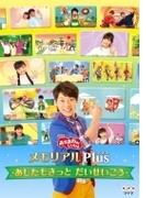 おかあさんといっしょ メモリアルplus ~あしたもきっと だいせいこう~【DVD】