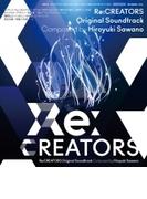 Re:CREATORS Original Soundtrack【CD】 2枚組