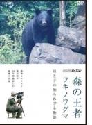 Nhkスペシャル 森の王者ツキノワグマ ~母と子の知られざる物語~【DVD】