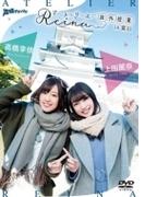 アトリエreina課外授業 In 富山【DVD】