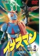イナズマン Vol.2【DVD】 2枚組