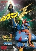 イナズマンf Vol.1【DVD】 2枚組