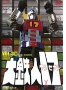 大鉄人17 Vol.3【DVD】 2枚組