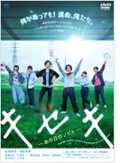 キセキ ーあの日のソビトー 通常版【DVD】