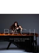 マリンバのための無伴奏作品集 加藤訓子(2SACD)