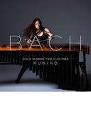 マリンバのための無伴奏作品集 加藤訓子(2SACD)【SACD】 2枚組