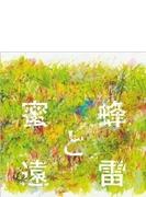 恩田陸 蜜蜂と遠雷 音楽集