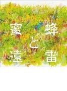 恩田陸 蜜蜂と遠雷 音楽集【CD】 2枚組