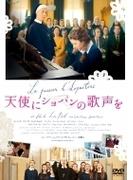 天使にショパンの歌声を【DVD】