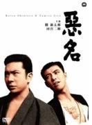 悪名【DVD】
