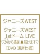 ジャニーズwest 1stドーム Live 24から感謝 届けます