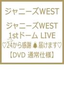 ジャニーズwest 1stドーム Live 24から感謝 届けます【DVD】 2枚組