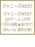 ジャニーズwest 1stドーム Live 24から感謝 届けます【ブルーレイ】 2枚組