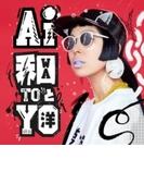 和と洋【CD】 2枚組