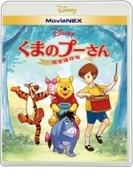 くまのプーさん/完全保存版 MovieNEX [ブルーレイ+DVD]【ブルーレイ】