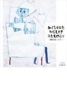 高橋悠治: めぐる季節と散らし書き 子どもの音楽【CD】