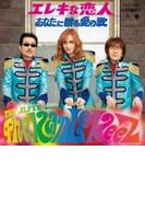 あなたに贈る愛の歌 【初回限定盤B】【CDマキシ】