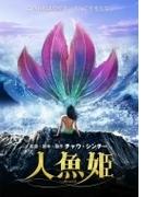 人魚姫【DVD】