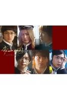 帝一の國 ~学生街の喫茶店~【DVD】