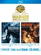 バットマン: ダークナイト リターンズ ワーナー スペシャル パック【ブルーレイ】 2枚組