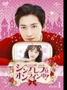 シンデレラはオンライン中! DVD-SET1【DVD】 5枚組