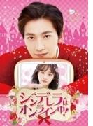 シンデレラはオンライン中! DVD-SET3【DVD】 5枚組
