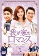 我が家のロマンス Dvd-box3【DVD】 8枚組