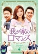 我が家のロマンス Dvd-box4【DVD】 8枚組