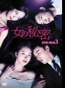 女の秘密 Dvd-box3【DVD】 7枚組